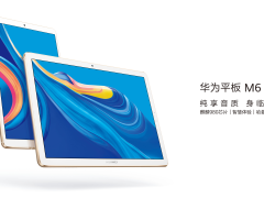 华为平板M6系列正式发布:搭载2K高分屏+麒麟980旗舰SOC