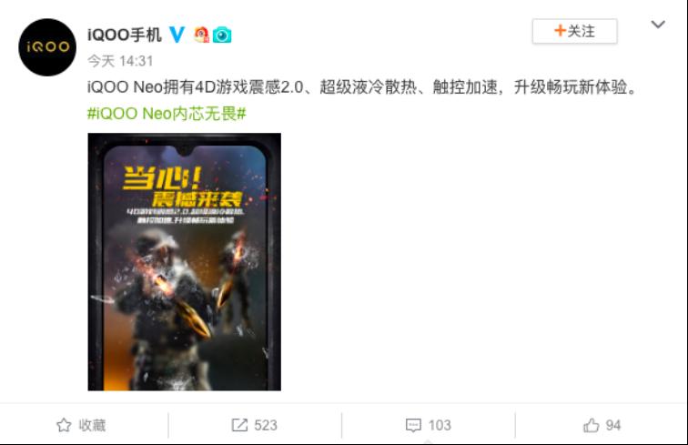 多项法宝加持 iQOO Neo为酣畅电竞而生