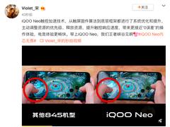 游戏感受享你所想 iQOO Neo释放触控加速技术