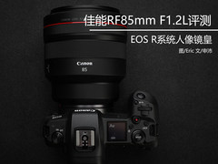 EOS R系统人像镜皇 佳能RF85mm F1.2 L USM评测