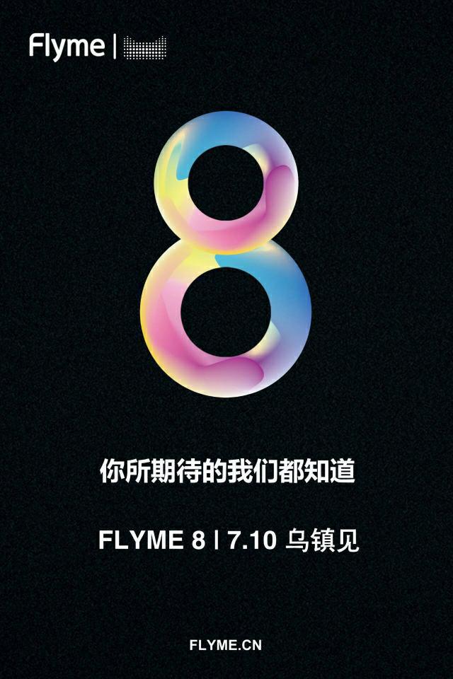 Flyme 8海报曝光 7月10日乌镇见?