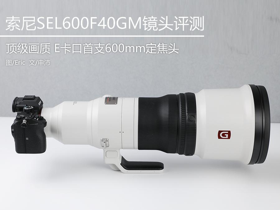 不僅輕量化更有頂級畫質表現 索尼SEL600F40GM鏡頭評測