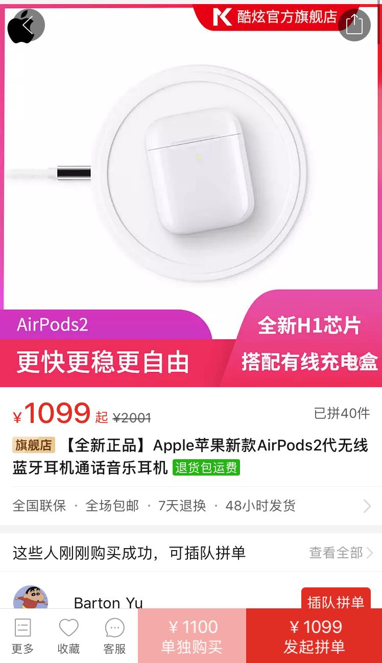 拼多多放大招了!AirPods2疯狂降价459元,价格创新低!