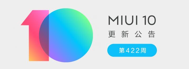 MIUI 10正式推出开发版 9.7.4,部分机型延迟更新