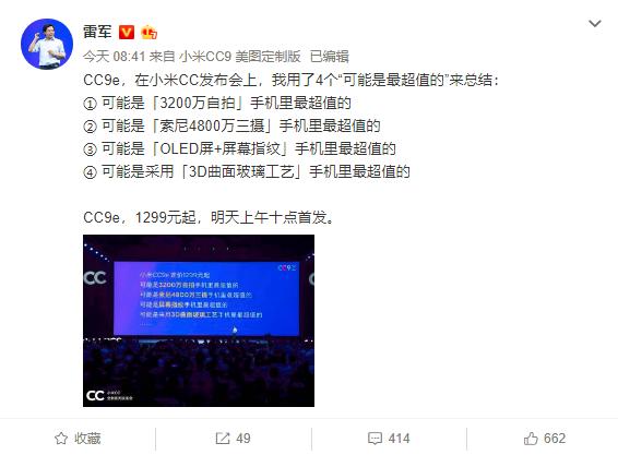 NFC+屏下指纹+4800万后置三摄,小米CC9e明日开售,仅1299元起