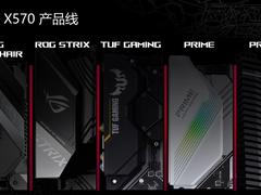 华硕X570主板和NAVI显卡新品都有哪些黑科技?