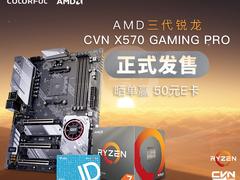 七彩虹CVN X570上市 转发即可免费领取