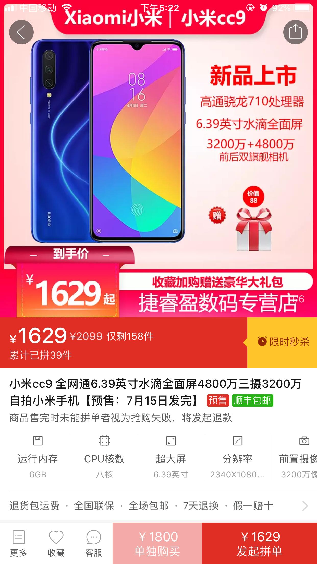 """""""等等党""""福音,小米CC9首降!6GB+64GB版仅售1629元起"""