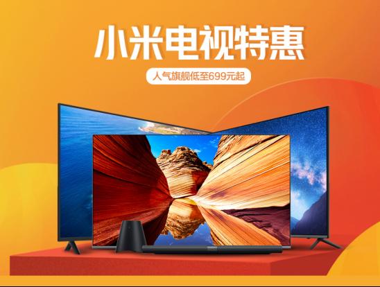 爆品旗舰只要699元!小米电视大促销,各种尺寸任你挑