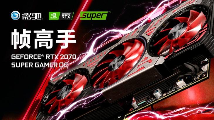 肉眼可见的性能提升,影驰 RTX 2060/2070 SUPER同步评测