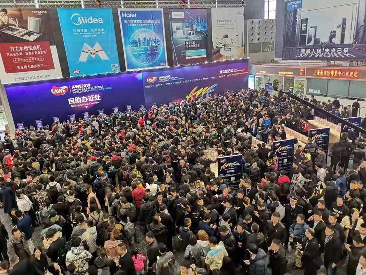 全球科技归巢上海大熊猫征名AWE AWE2020魅力起航
