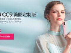 小米CC9美图定制版再次开售:售价2599元