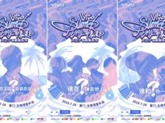 """今夏最热音乐狂欢来袭!vivo""""印象夏日""""X27岛屿音乐节官宣"""