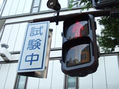 日本为达5G覆盖率要求 竟打算将红绿灯作为5G基站台