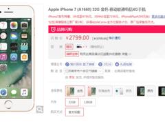 """最理想的""""备胎""""!iPhone 7降到2799了,心动不?"""
