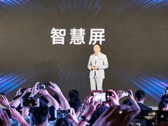 最新消息:荣耀智慧屏或将搭载鸿蒙操作系统 预计8月9日亮相