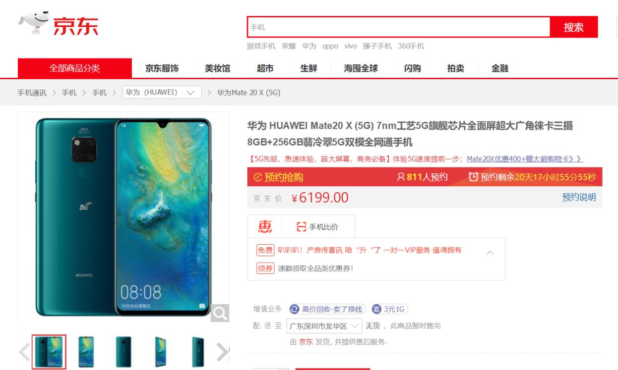 华为Mata 20 X 5G京东首发 强劲AI性能配7.2英寸超大屏