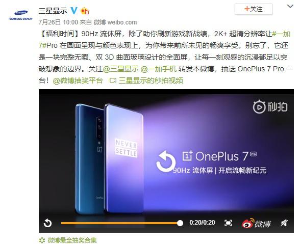 三星显示又为一加打广告!90Hz流体屏Galaxy Note10有望用上吗?