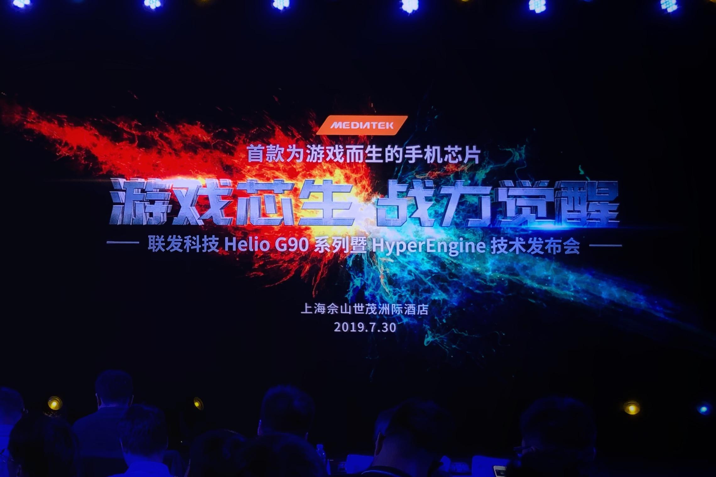 联发科Helio G90发布:主打游戏体验,Redmi将首发