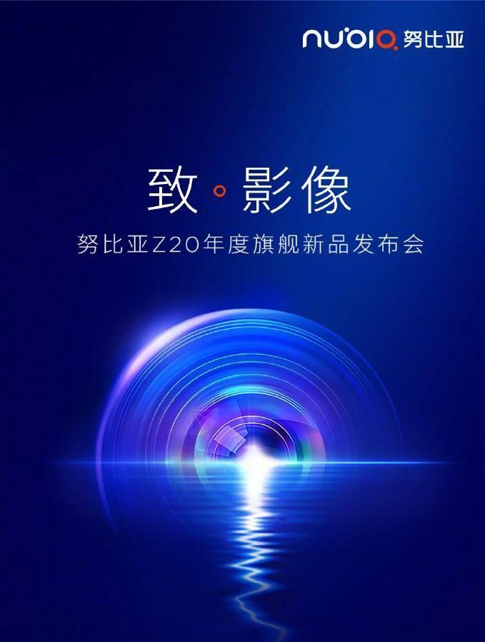 骁龙855 Plus加持,4800万广角三摄,努比亚Z20 8月8日炫酷来袭