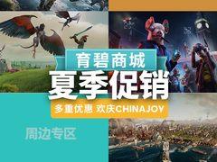 育碧Uplay商城明日开启夏促,游戏免费领