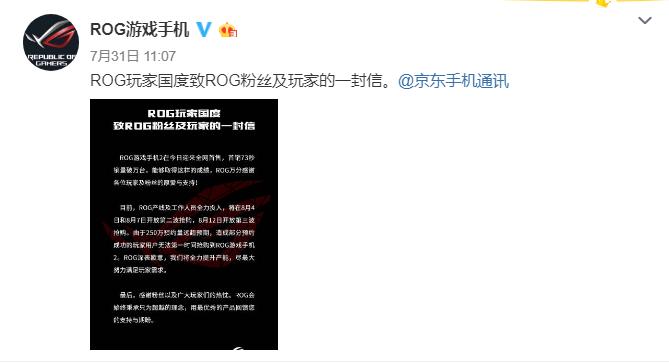 华硕ROG游戏手机2销售量73秒破万台 售价3499元起