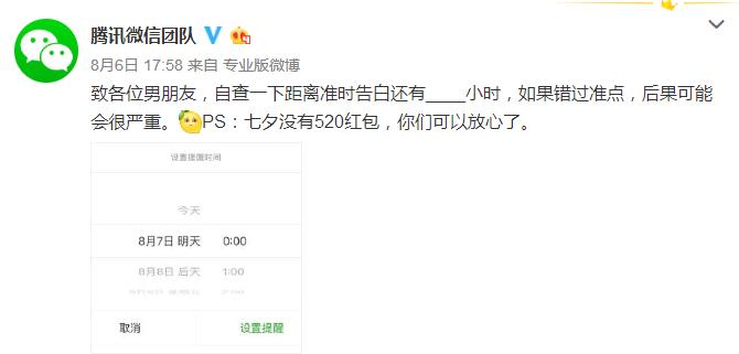 微信:各位男朋友放心吧,七夕没有520红包 支付宝:我有啊!