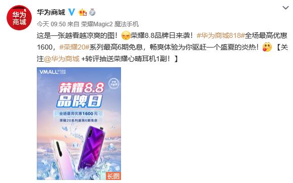 真香福利大放送!荣耀8.8品牌日来袭,最高优惠1600元