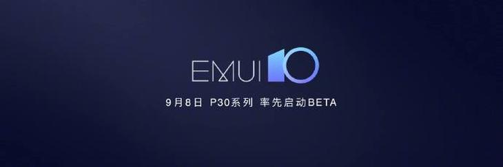 郑州巡游攻略_华为EMUI 10宣布:更流通、跨平台 这些机型可尝鲜