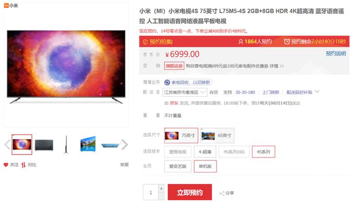 6999元降至4899元 小米电视4S 75英寸真香预警 错过不再有!