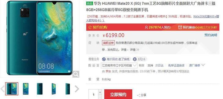 沃保网新闻_预约量破100万!华为Mate 20 X 5G正式开售,6199元
