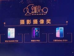 荣耀20 PRO与华为三星同获京东金机摄影摄像奖 DxO 111分名不虚传