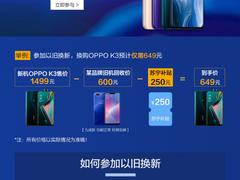 OPPO K3惊喜来袭,818来苏宁易购直降150元