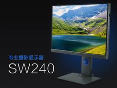 专业摄影修图帮手 明基SW240显示器,硬件校准更广色域