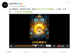 5G全速进化 iQOO Pro新机发布会倒计时三天