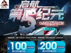 5周年店庆大促 武极V-1游戏主机限量免费升级i7-9700等四大硬件