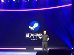 "Steam中国正式命名为""蒸汽平台"",首批将上线近40款游戏"