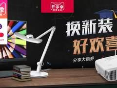 智慧爱眼精彩画质 明基5款热销显示器开学季推荐