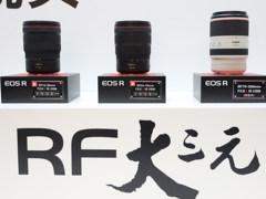 含两支新款RF卡口大三元镜头在内 佳能4款秋季新品上手