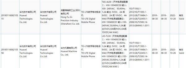 疑似华为Mate 30通过3C认证:标配40W快充、9月中旬发布