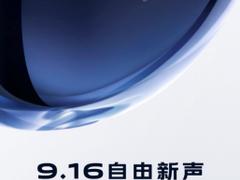 """""""自由新声""""vivo首款真无线耳机官宣:9月16日上海见"""