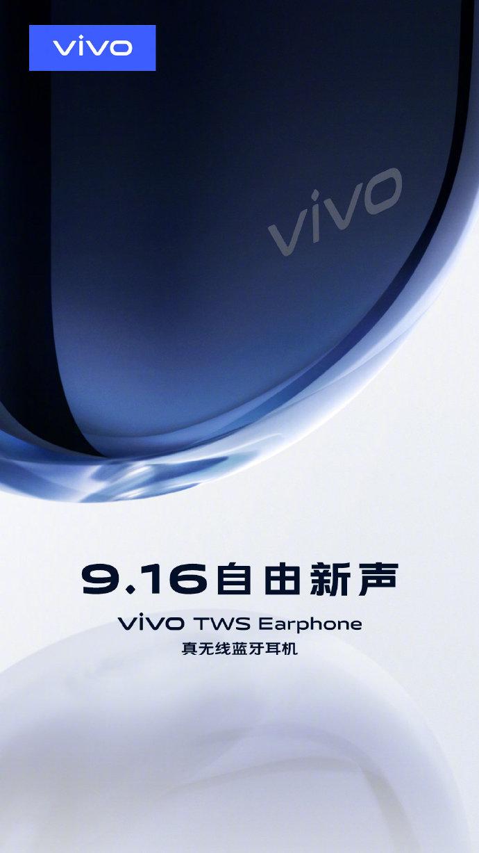 不止vivo NEX 3顶级旗舰 9月16日vivo真无线耳机也要亮相