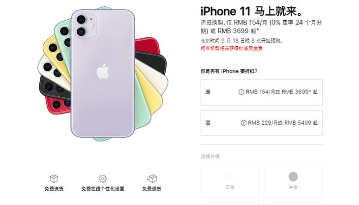 果粉福利!苹果中国开启iPhone 11系列以旧换新:3699元起