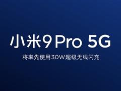 小米9 Pro 5G全球首发30W无线闪充,还有骁龙855 Plus加持