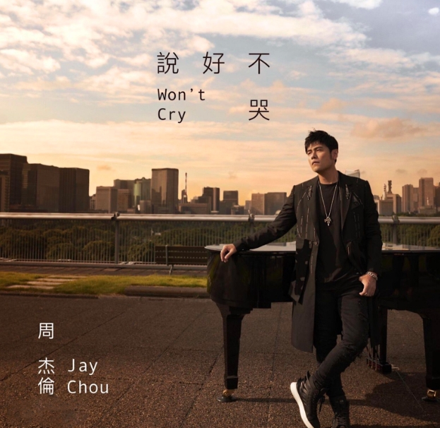 偶像的力量!周杰伦推新单曲《说好不哭》,QQ音乐服务器都崩了