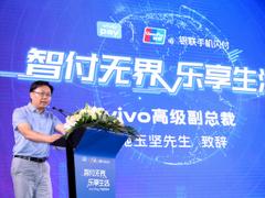 开启无卡生活智付时代 vivo携手中国银联正式发布vivo Pay