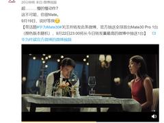 华为Mate30即将发布 官方预热视频揭示多项特性