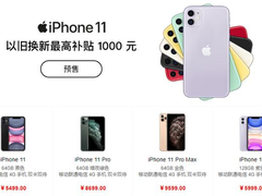 钱包一紧!全球买iPhone 11 Pro需要工作多少天?看到瑞士我酸了