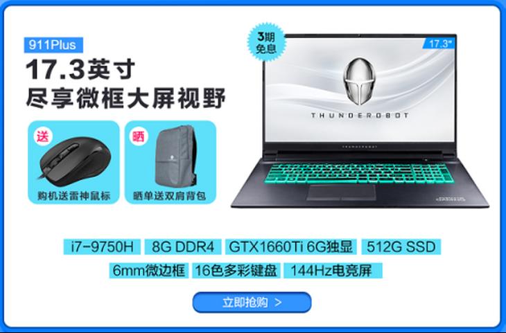 苏宁电脑品类日 雷神惠购机礼物嗨翻天