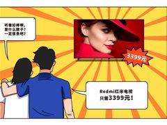 兼顾大屏和性价比 首选Redmi红米电视A70